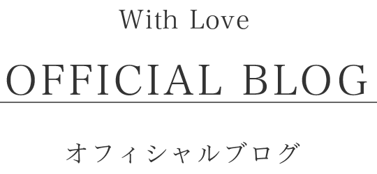 With Love OFFICIAL BLOG|オフィシャルブログ